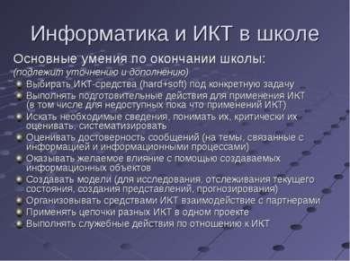 Информатика и ИКТ в школе Основные умения по окончании школы: (подлежит уточн...