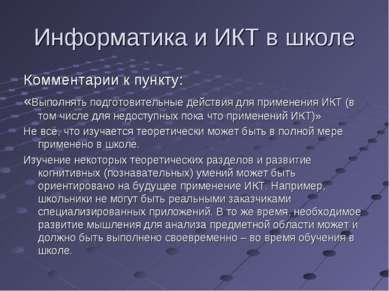 Информатика и ИКТ в школе Комментарии к пункту: «Выполнять подготовительные д...