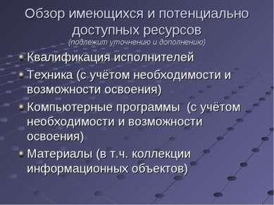 Обзор имеющихся и потенциально доступных ресурсов (подлежит уточнению и допол...