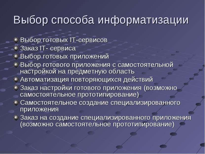 Выбор способа информатизации Выбор готовых IT-сервисов Заказ IT- сервиса Выбо...