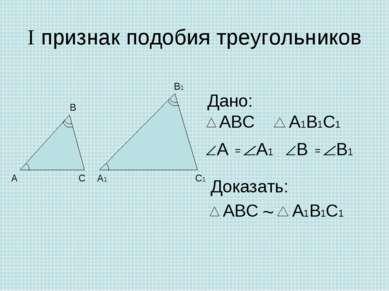I признак подобия треугольников Дано: Доказать: ~