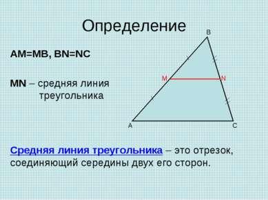Определение A C B M N AM=MB, BN=NC MN – средняя линия треугольника Средняя ли...