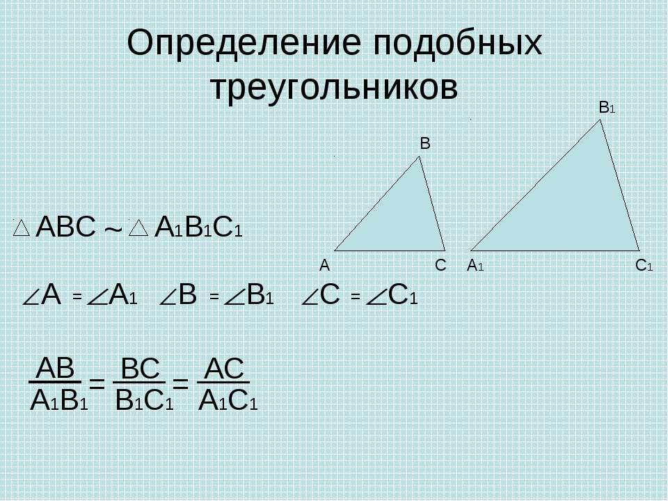 Определение подобных треугольников ~ = =