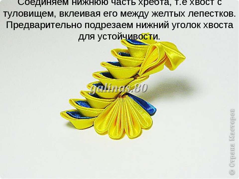 Соединяем нижнюю часть хребта, т.е хвост с туловищем, вклеивая его между желт...