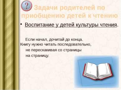 Задачи родителей по приобщению детей к чтению Воспитание у детей культуры чте...