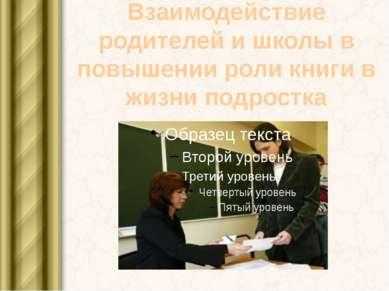 Взаимодействие родителей и школы в повышении роли книги в жизни подростка
