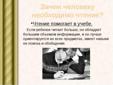 Зачем человеку необходимо чтение? Чтение помогает в учебе. Если ребенок читае...