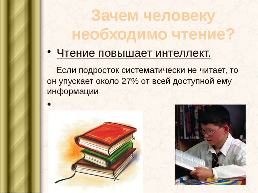 Зачем человеку необходимо чтение? Чтение повышает интеллект. Если подросток с...