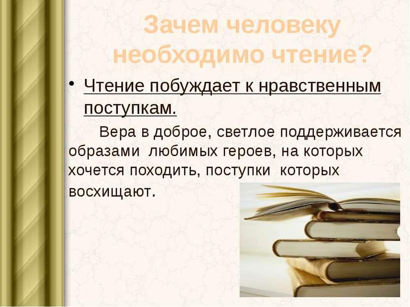 Зачем человеку необходимо чтение? Чтение побуждает к нравственным поступкам. ...