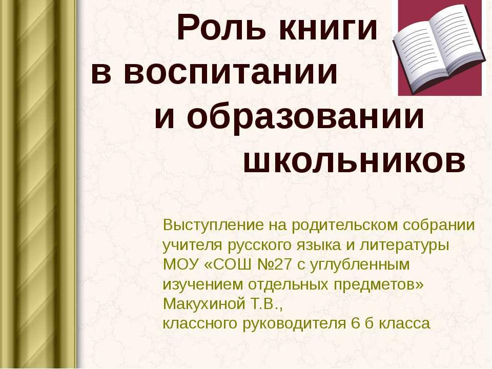 Выступление на родительском собрании учителя русского языка и литературы МОУ ...