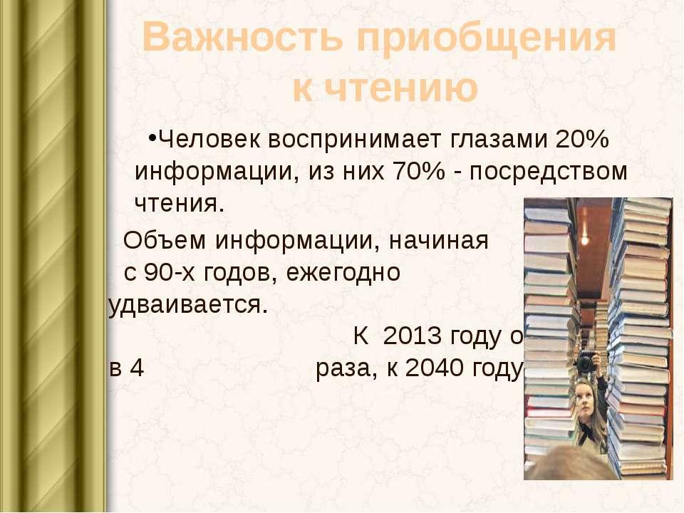 Важность приобщения к чтению Человек воспринимает глазами 20% информации, из ...