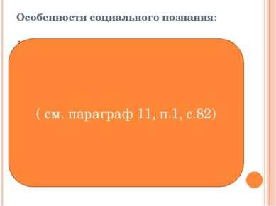 Особенности социального познания: 1. «S» (человек, общество) и «O» (общество,...