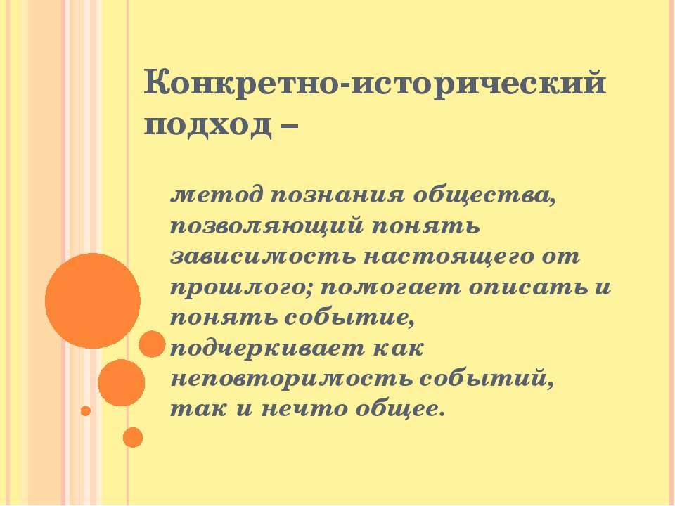 Конкретно-исторический подход – метод познания общества, позволяющий понять з...