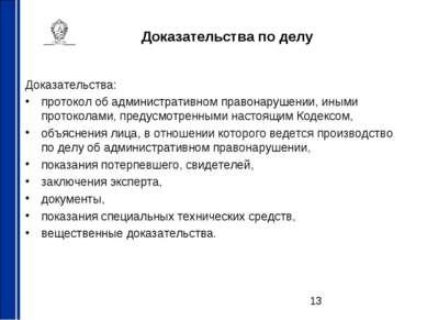 Доказательства по делу Доказательства: протокол об административном правонару...