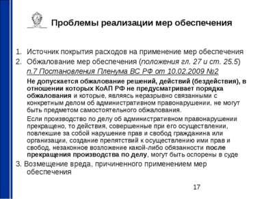 Проблемы реализации мер обеспечения Источник покрытия расходов на применение ...