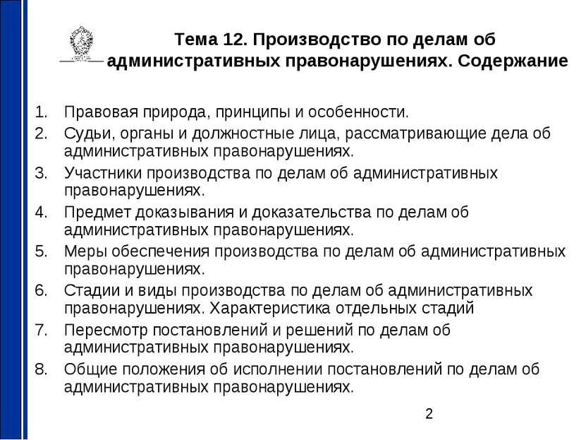 Тема 12. Производство по делам об административных правонарушениях. Содержани...
