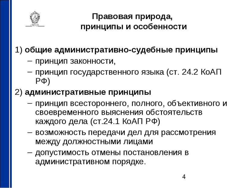 Правовая природа, принципы и особенности 1) общие административно-судебные пр...