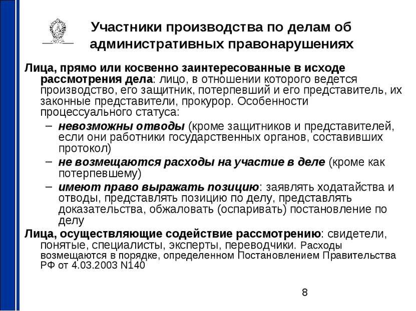 Участники производства по делам об административных правонарушениях Лица, пря...