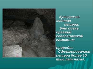 Кунгурская ледяная пещера. Это очень древний геологический памятник природы. ...
