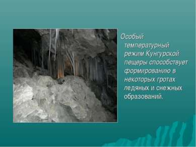 Особый температурный режим Кунгурской пещеры способствует формированию в неко...