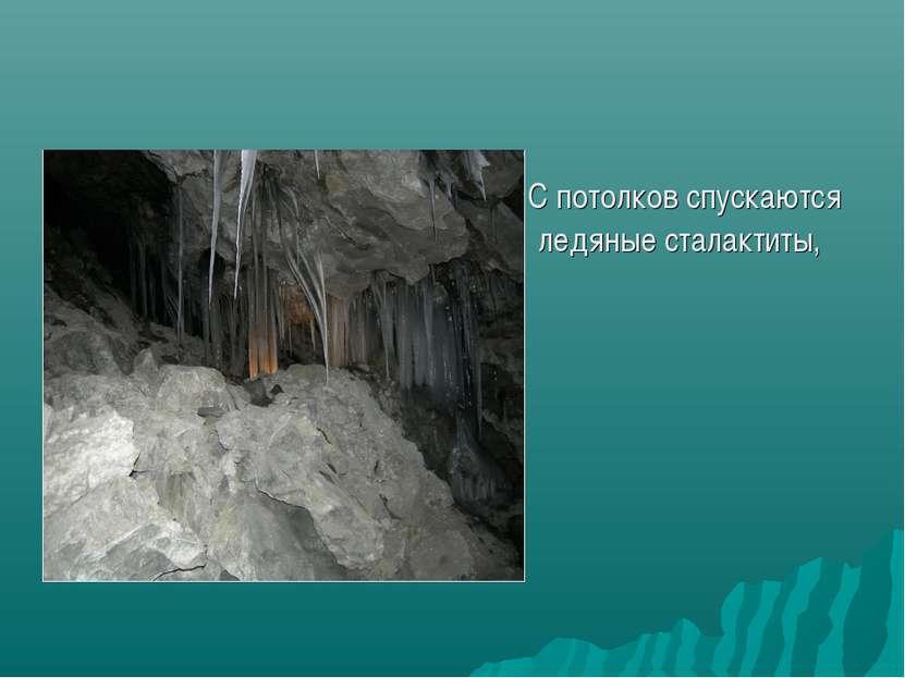 С потолков спускаются ледяные сталактиты,