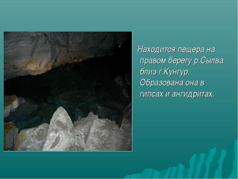 Находится пещера на правом берегу р.Сылва близ г.Кунгур. Образована она в гип...
