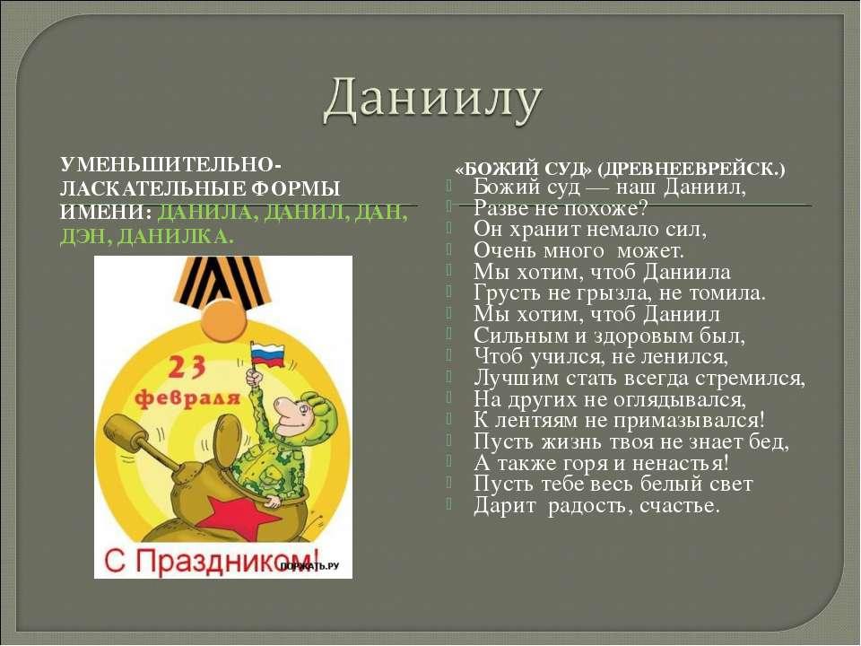 ❶Стихи с именем данил на 23 февраля|Календарь с фото на 23 февраля|Книга пророка Захарии, Глава 8, стихи Библия онлайн, Синодальный перевод == БИБЛИЯ-ЦЕНТР|ЭВЕРЕСТ- 2016|}