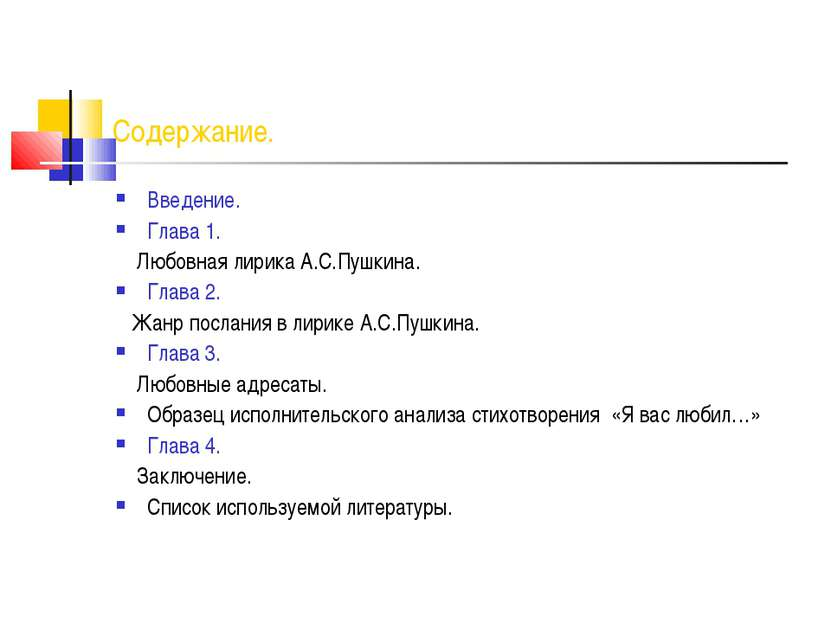 Содержание. Введение. Глава 1. Любовная лирика А.С.Пушкина. Глава 2. Жанр пос...