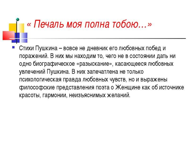 « Печаль моя полна тобою…» Стихи Пушкина – вовсе не дневник его любовных побе...