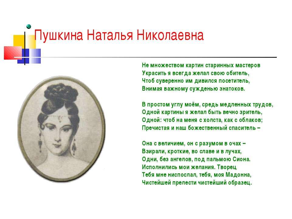 Пушкина Наталья Николаевна Не множеством картин старинных мастеров Украсить я...