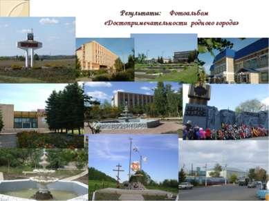 Результаты: Фотоальбом «Достопримечательности родного города»