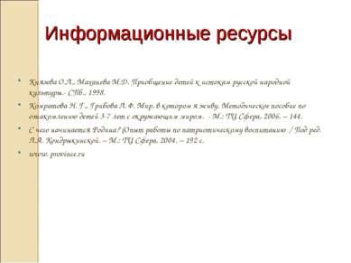 Информационные ресурсы Князева О.Л., Маханева М.Д. Приобщение детей к истокам...