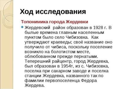Ход исследования Топонимика города Жердевки Жердевский район образован в 1928...