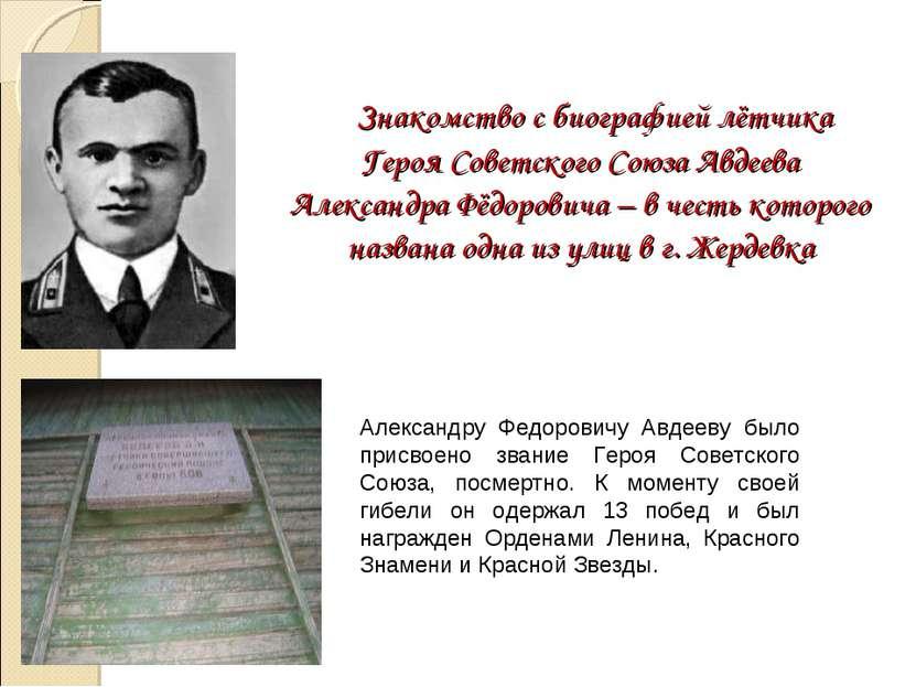 Знакомство с биографией лётчика Героя Советского Союза Авдеева Александра Фёд...