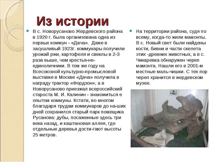 Из истории В с. Новорусаново Жердевского района в 1920 г. была организована о...