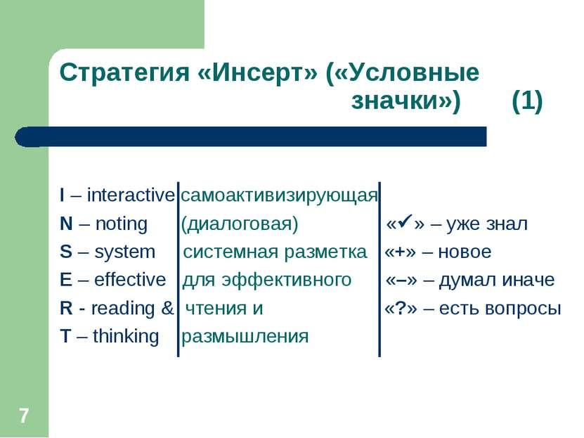 * Стратегия «Инсерт» («Условные значки») (1) I – interactive самоактивизирующ...