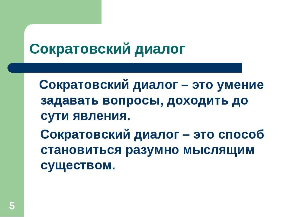 * Сократовский диалог Сократовский диалог – это умение задавать вопросы, дохо...