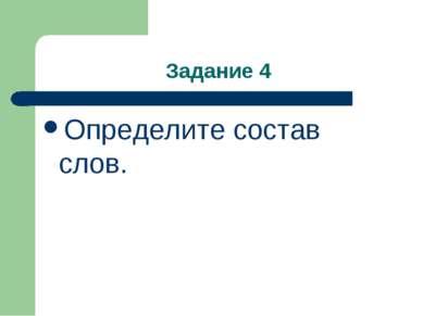 Задание 4 Определите состав слов.