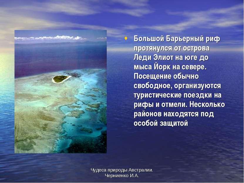 Чудеса природы Австралии. Черниенко И.А. Большой Барьерный риф протянулся от ...