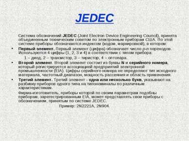 JEDEC Система обозначений JEDEC (Joint Electron Device Engineering Council), ...