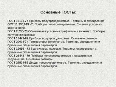 Основные ГОСТы: ГОСТ 15133-77 Приборы полупроводниковые. Термины и определени...