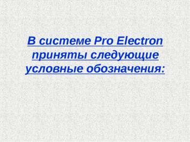 В системе Pro Electron приняты следующие условные обозначения: