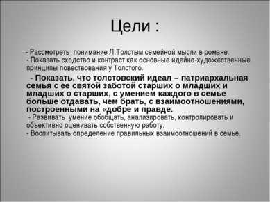 Цели : - Рассмотреть понимание Л.Толстым семейной мысли в романе. - Показать ...