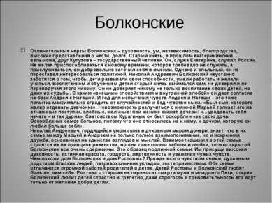 Болконские Отличительные черты Болконских – духовность, ум, независимость, бл...