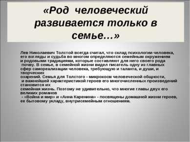 «Род человеческий развивается только в семье…» Лев Николаевич Толстой всегда ...