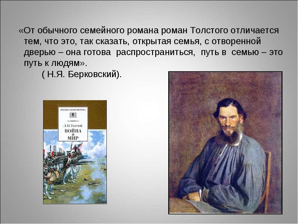 «От обычного семейного романа роман Толстого отличается тем, что это, так ска...