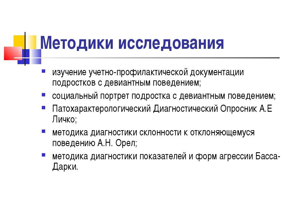 Методики исследования изучение учетно-профилактической документации подростко...