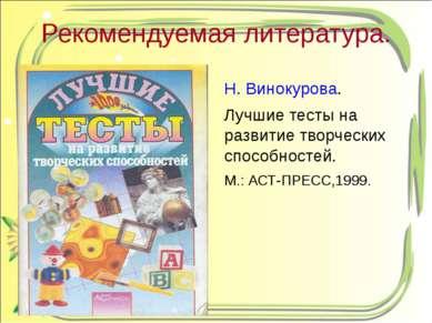 Рекомендуемая литература. Н. Винокурова. Лучшие тесты на развитие творческих ...