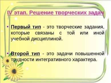 IV этап. Решение творческих задач Первый тип это творческие задания, которые ...