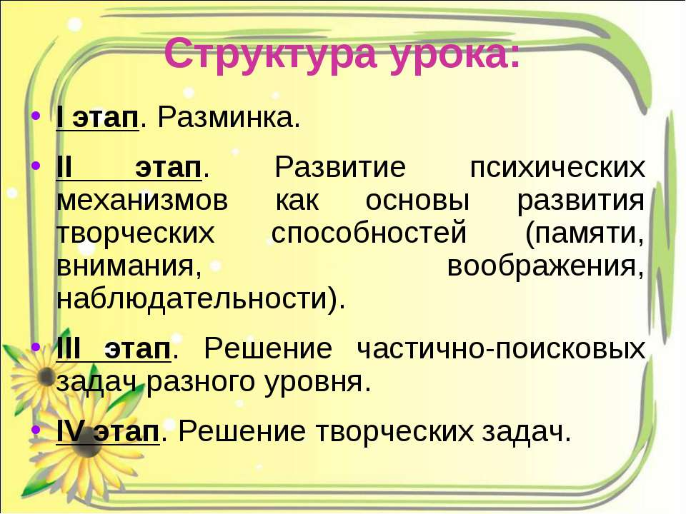 Структура урока: I этап. Разминка. II этап. Развитие психических механизмов к...